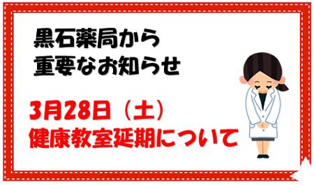 黒石薬局から重要なお知らせ(健康教室延期について)