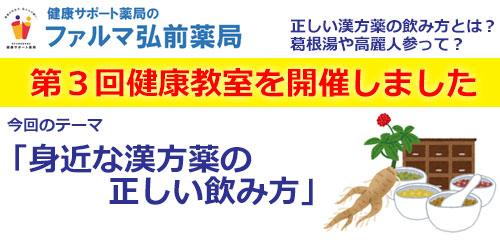 弘前薬局からのお知らせ「11月の健康教室を開催いたしました」