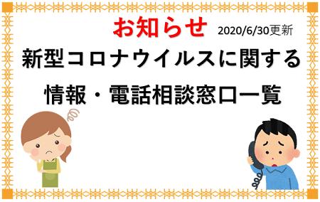 新型コロナウイルスに関する情報・電話相談窓口 2020/6/30更新