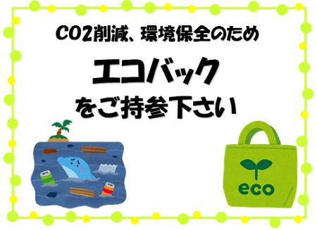 環境保全のためエコバックをご持参ください