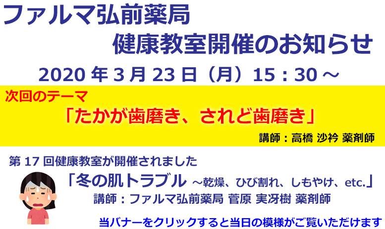 弘前薬局からのお知らせ(2月の健康教室を開催いたしました)