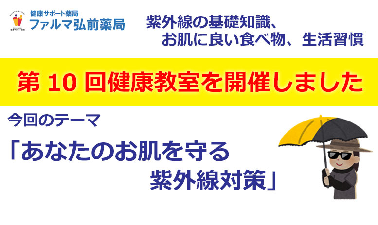 弘前薬局からのお知らせ「6月の健康教室を開催いたしました」