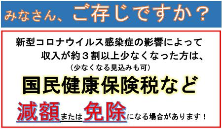 新型コロナウイルスに関する情報(国保税の減額・免除について)