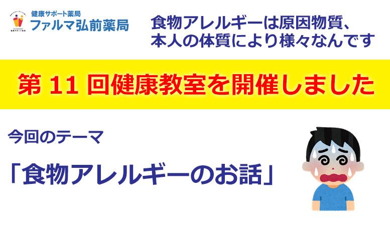 弘前薬局からのお知らせ「8月の健康教室を開催いたしました」