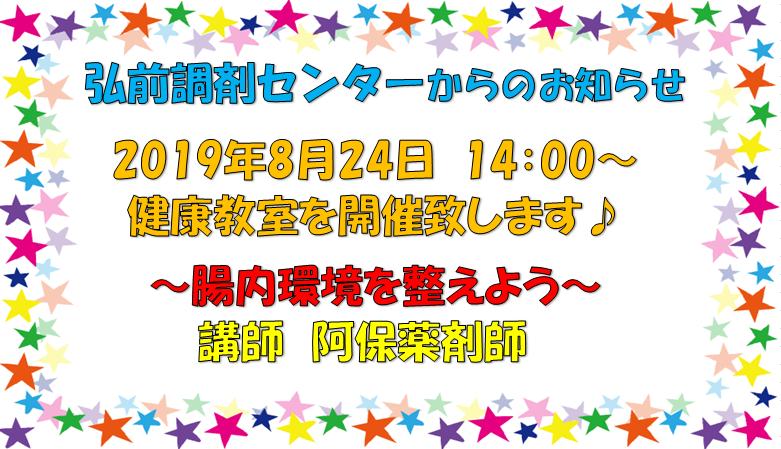 弘前調剤センターからのお知らせ(第14回 健康教室開催のお知らせ)
