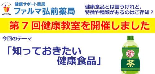 弘前薬局からのお知らせ「3月の健康教室を開催いたしました」