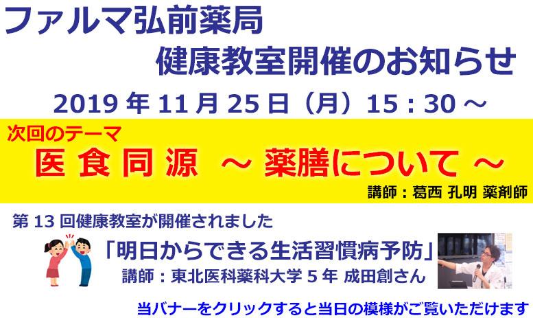 弘前薬局からのお知らせ「10月の健康教室を開催いたしました」