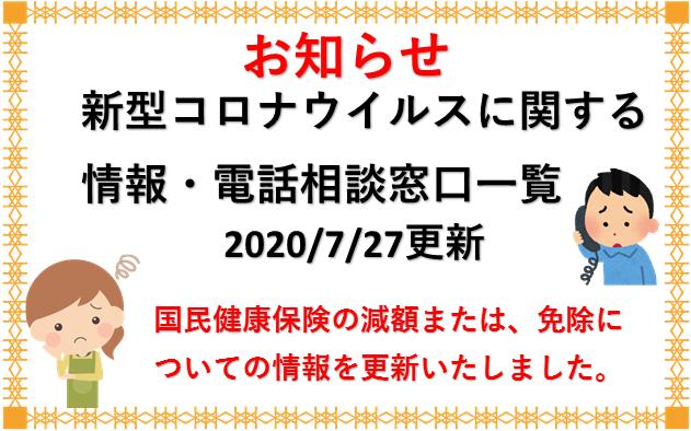 新型コロナウイルスに関する情報・電話相談窓口 2020/7/27更新