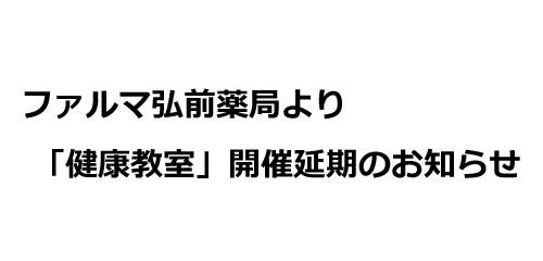 弘前薬局から重要なお知らせ(健康教室延期について)