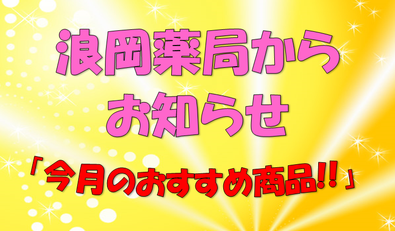 浪岡薬局からのお知らせ「今月のおすすめ商品」