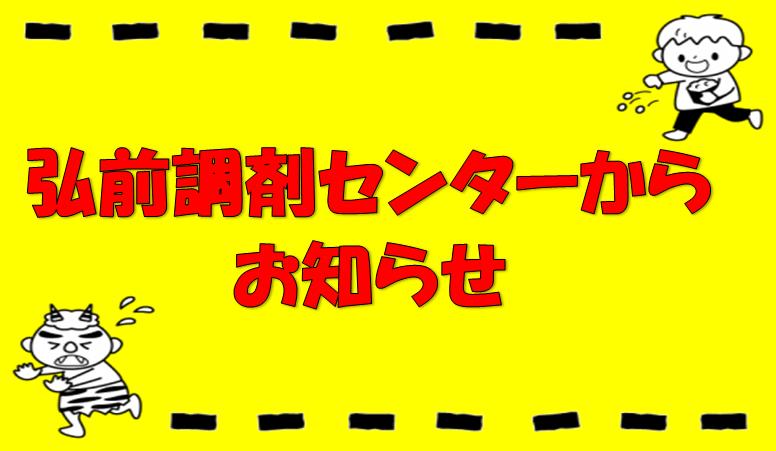 弘前調剤センターからのお知らせ 「ウィルス対策!!」