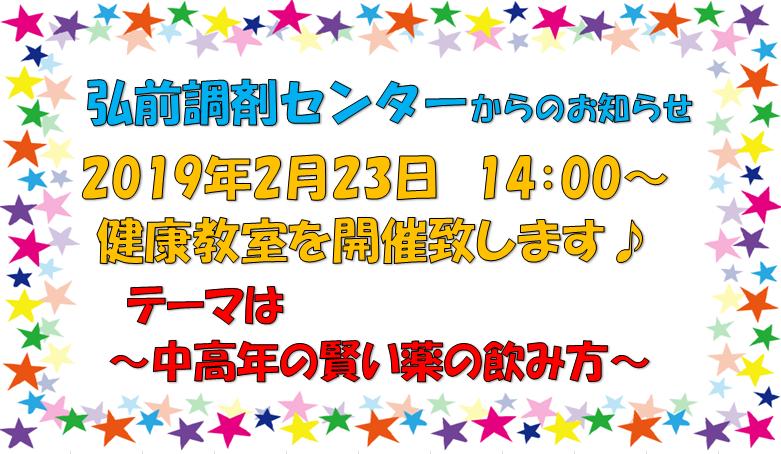 弘前調剤センターからのお知らせ(第11回 健康教室開催のお知らせ)