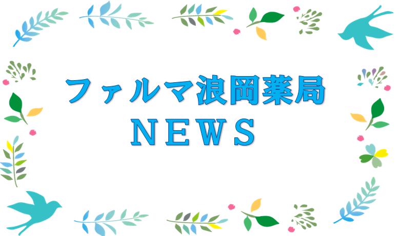 ファルマ浪岡薬局NEWS「平和行進へ参加しました」