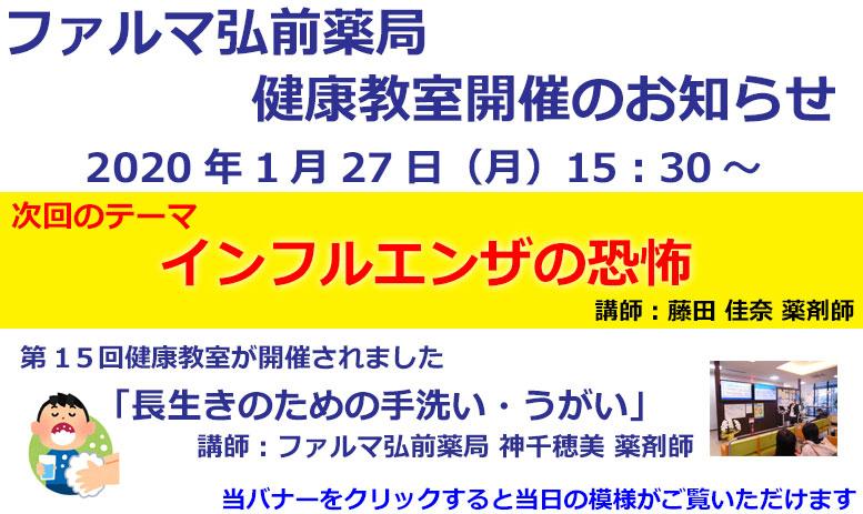 弘前薬局からのお知らせ(12月の健康教室を開催いたしました)